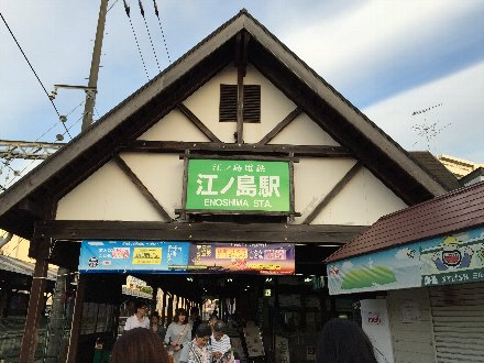 enoshima-001.jpg