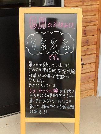 masuda-soba-017.jpg