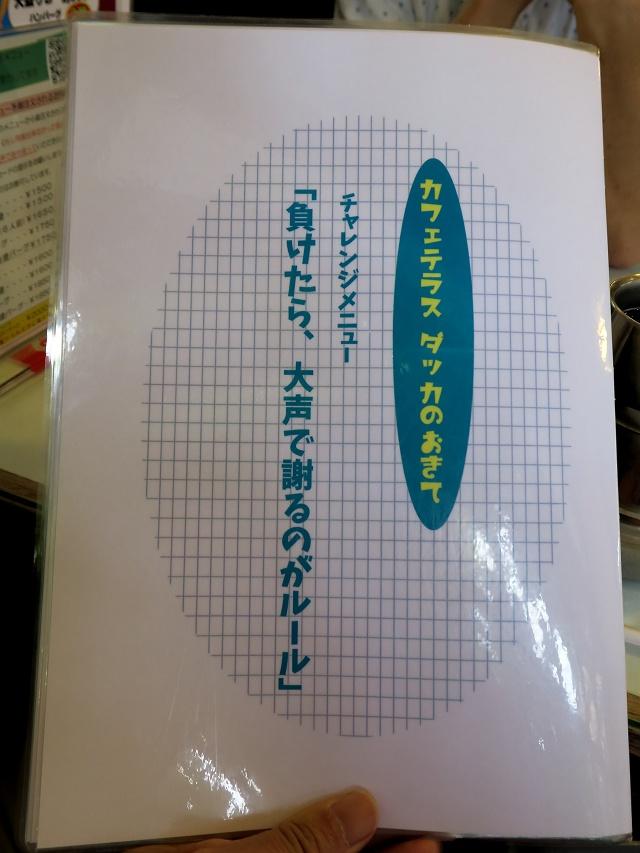 20150516-dakka-004-S.jpg