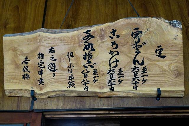 20150516-sinanoya-018-S.jpg