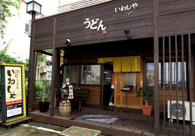 20150524-iwasiya-002-S.jpg