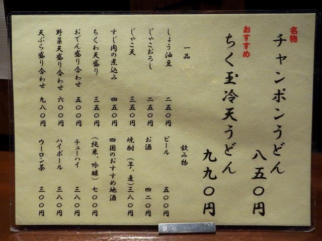 20150530-udonbou-013-S.jpg