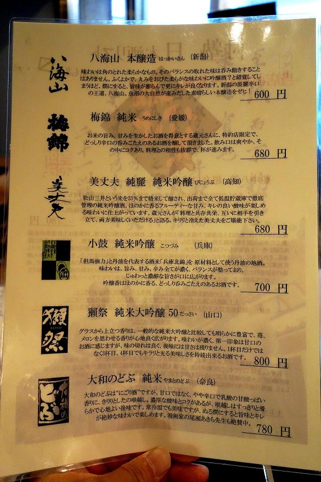 20150601-sonjyuku-026-S.jpg