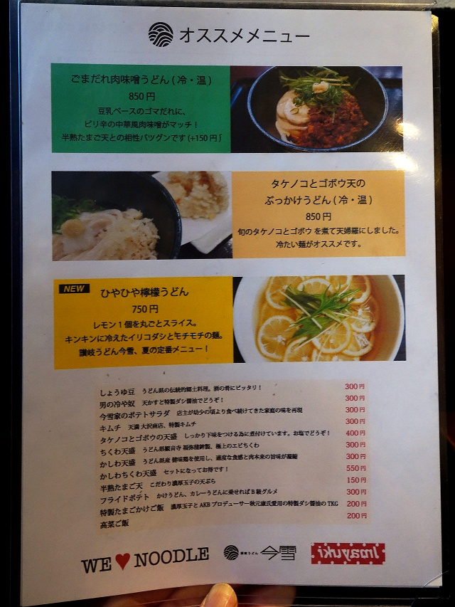 20150606-imayuki-007-S.jpg
