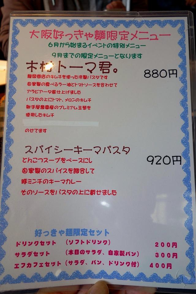 20150608-f-cafe-006-S.jpg