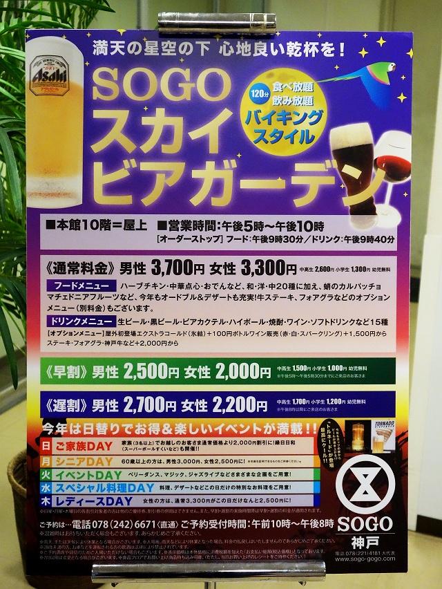 20150609-sogo-005-S.jpg