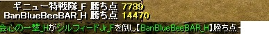 [150602]シルフィード死