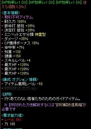 [150609]THPDX追跡人解放