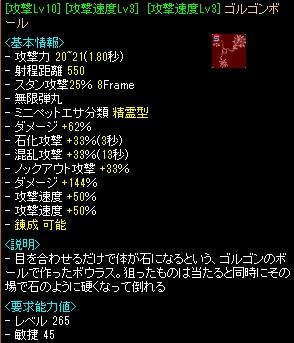 [150610]神秘鏡DX成功