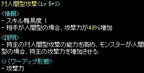 [150616]対人攻撃増加