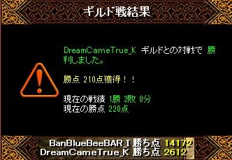 [150618]DreamCameTrue_K[14172-2612]
