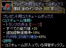 [150620]PVP防御45%