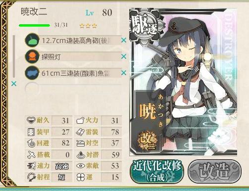 akatsukikainisonota_04.jpg