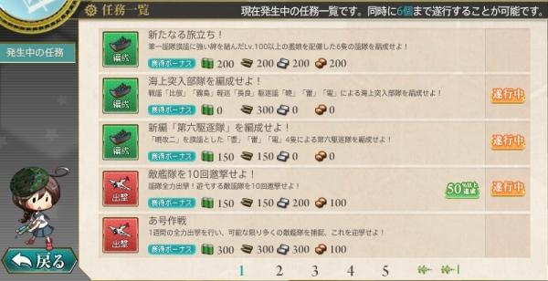 akatsukikainisonota_07.jpg