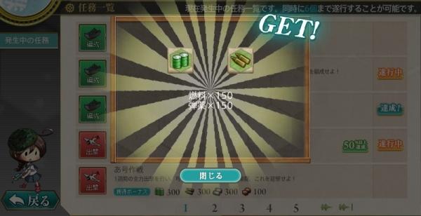 akatsukikainisonota_09.jpg