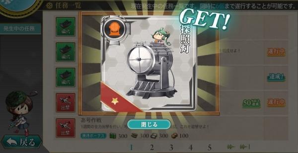 akatsukikainisonota_10.jpg