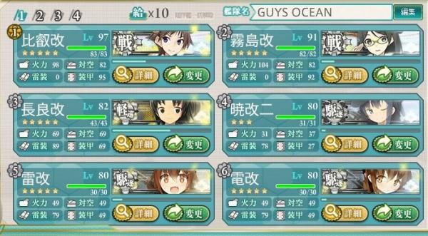 akatsukikainisonota_11.jpg