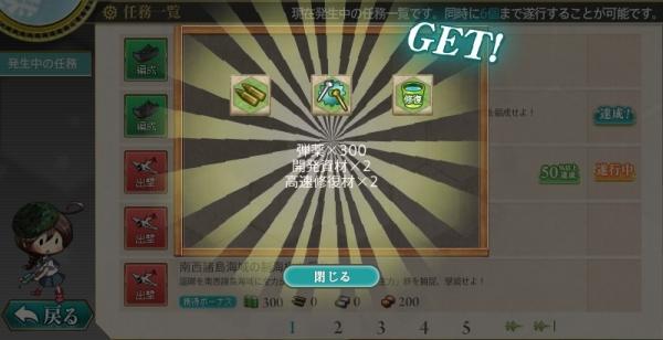 akatsukikainisonota_12.jpg