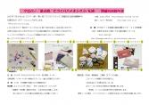 40664492_クロバー第4回手作りバイキングin 札幌開催のお知らせ_01