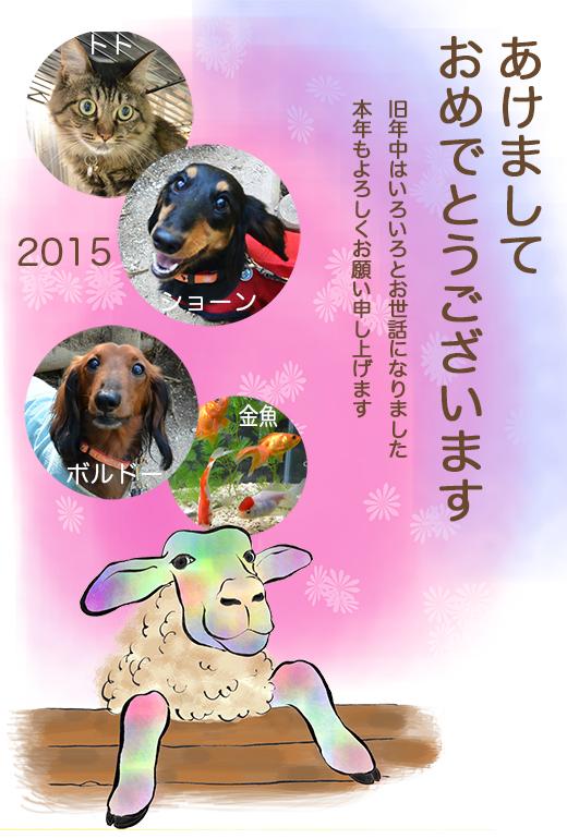 年賀状2015s