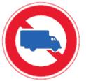 大型貨物自動車等通行止め 特定の最大積載量以上の貨物自動車等通行止め