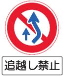 追越しのための右側部分はみ出し通行禁止 追越し禁止