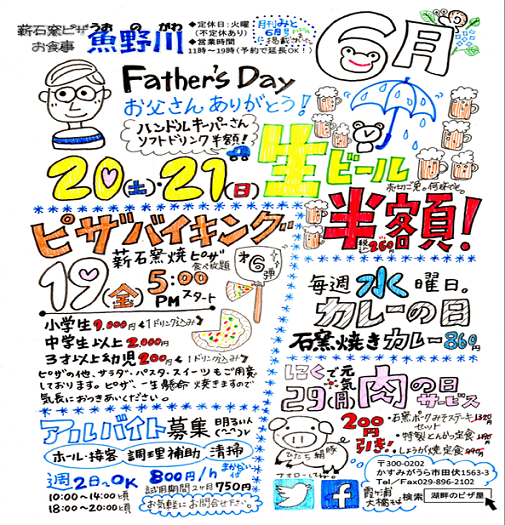 6月父の日