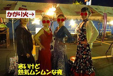 2015篝火祭り3