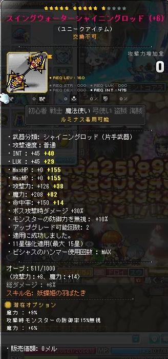 Maple150526_231245.jpg
