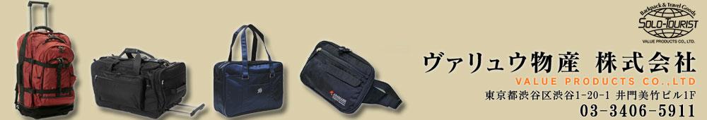 旅行バック・スーツケースのヴァリュウ物産