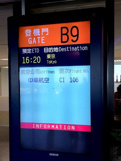 搭乗口@China Airlines 2014年11月21日