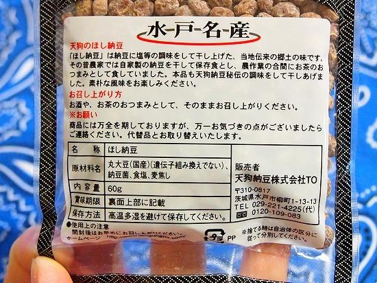 天狗のほし納豆02@天狗納豆株式会社