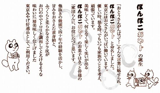 ぽんぽこおやじ09@㈱東京ぽんぽこ本舗