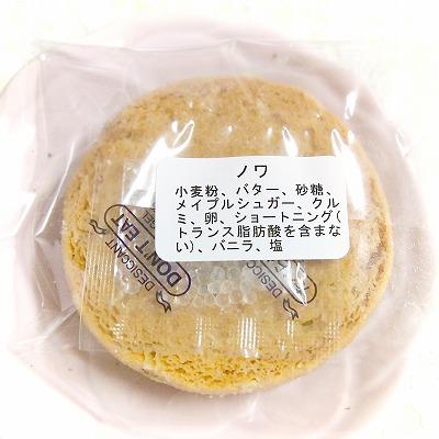 ノワ02@Patissier Hal Yokoyama