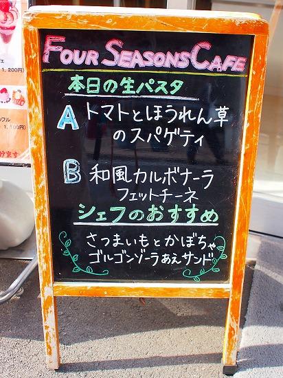 パスタメニュー@FOURSEASONS CAFE 2015年01月①