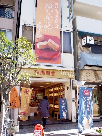 お店@浅草 満願堂 オレンジ通り本店 2015年01月