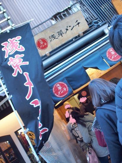 お店02@浅草メンチ