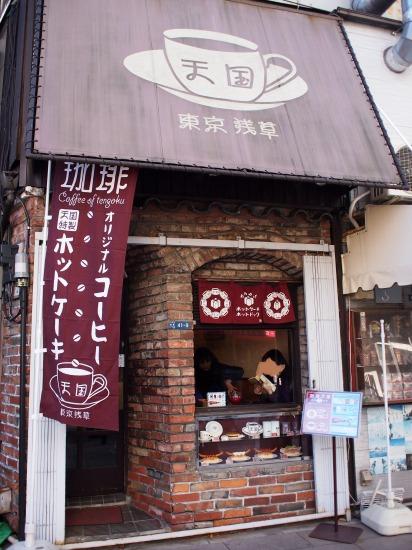 お店01@珈琲 天国