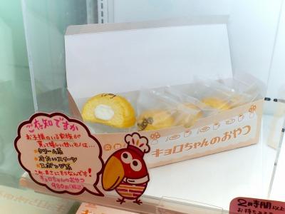 見本@森永のおかしなお菓子屋さん 2015年01月