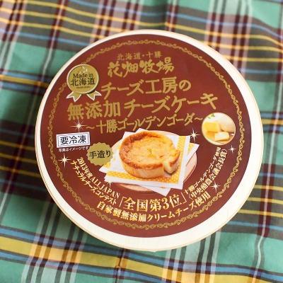 花畑牧場 チーズ工房の無添加チーズケーキ ~十勝ゴールデンゴーダ~01@花畑牧場