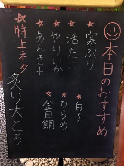本日のおすすめ@築地玉寿司 2015年02月