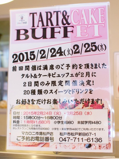 POP@MACARONI MARKET(マカロニ市場) 松戸店 2015年02月