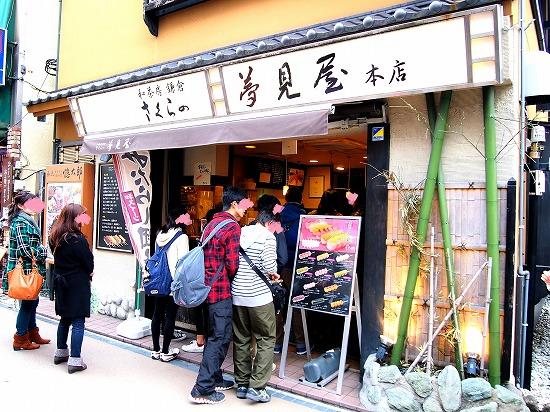 お店@さくらの夢見屋 本店 2013年11月