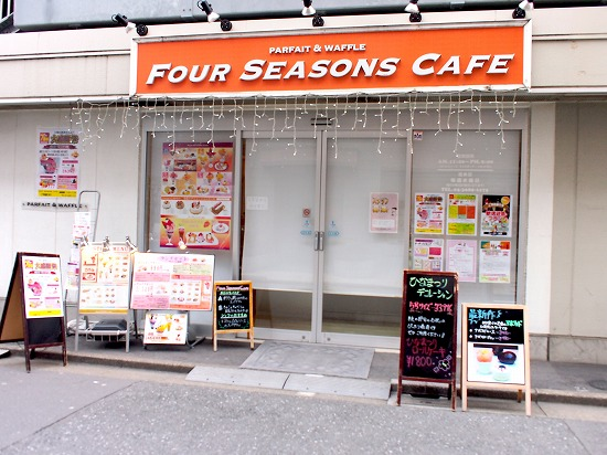 お店@FOURSEASONS CAFE 2015年03月①