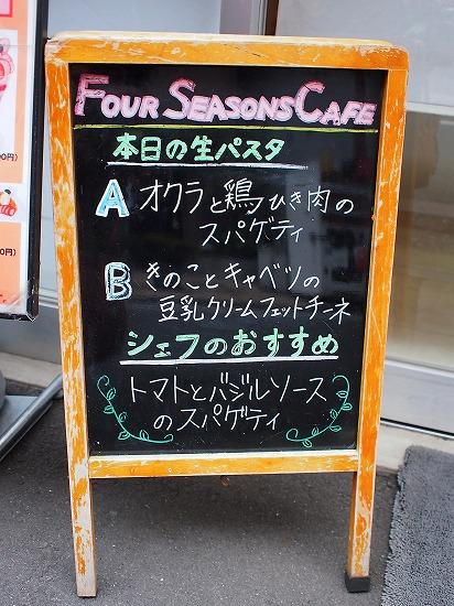 パスタメニュー@FOURSEASONS CAFE 2015年03月①