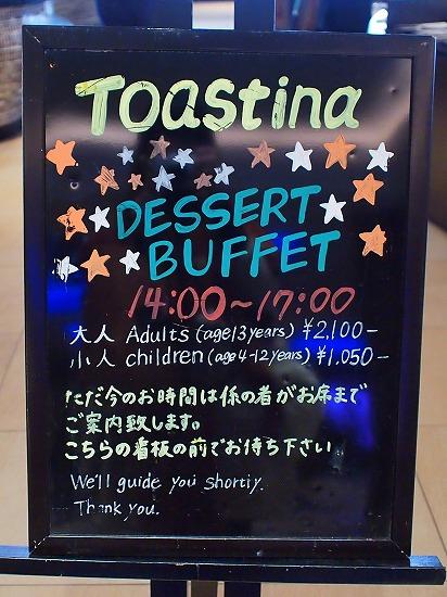 看板@Sheraton Grande Tokyo Bay Hotel tostina 2015年03月