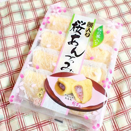 餅入り 桜あんづつみ01@天恵製菓