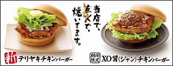XO醤(ジャン)チキンバーガー05@MOS BURGER