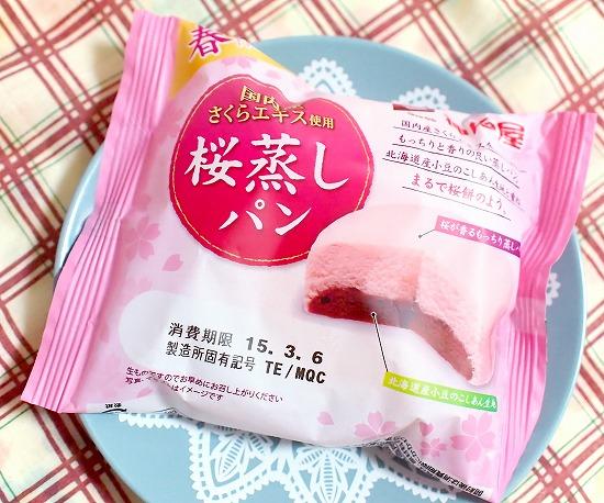 桜蒸しパン01@神戸屋