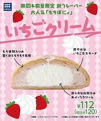 もちぽにょ いちごクリーム01@Three F